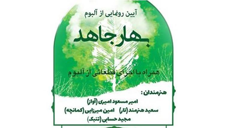رونمایی از آلبوم موسیقی «بهارجاهد» حوزه هنری استان اصفهان 1
