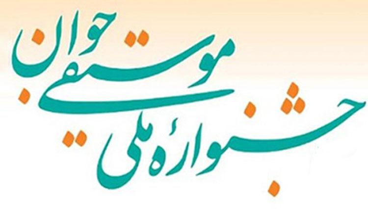 فراخوان جشنواره ملی موسیقی جوان منتشر شد 1