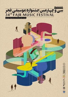 رونمایی از پوستر سی و چهارمین جشنواره موسیقی فجر/ عکس 1