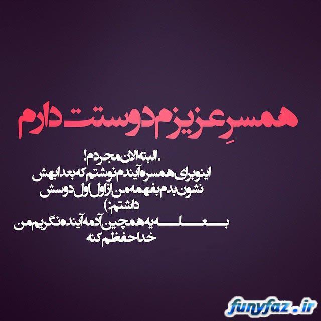 عکس عکس های عاشقانه با متن فارسی | عکس ... عکس جدید