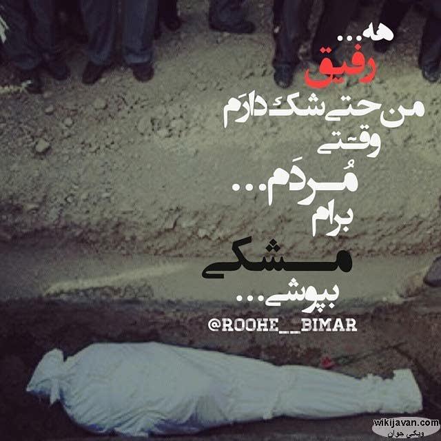 عکس عکس نوشته دار مرگ | عکس تلگرام عکس جدید