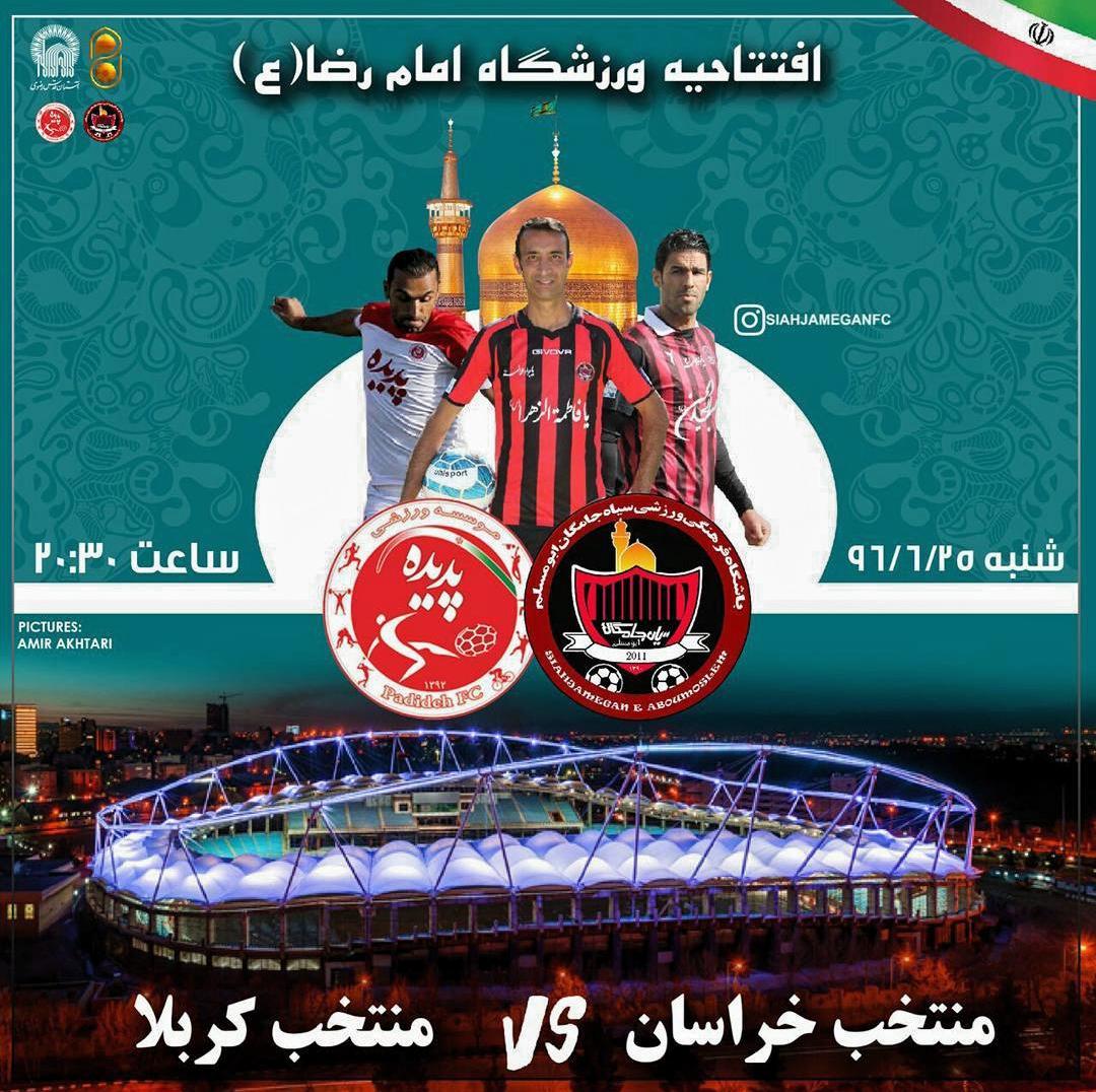 افتتاح استادیوم امام رضا (دومین استادیوم مدرن ایران) 1