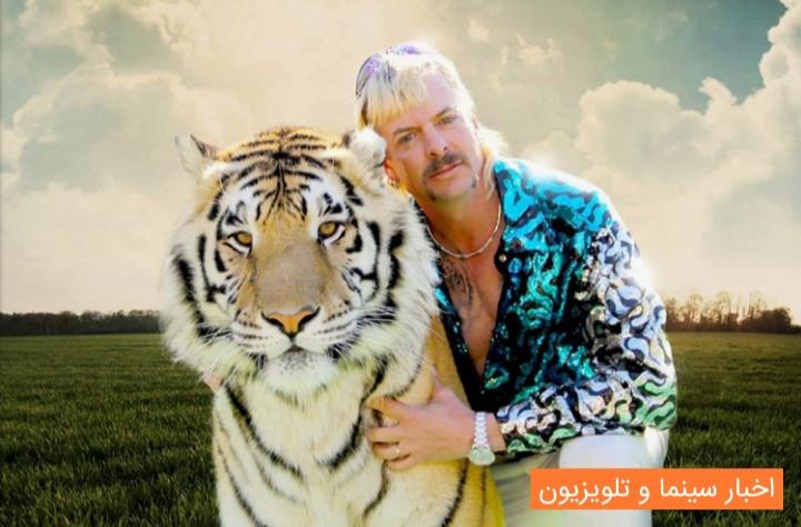نتفلیکس یک قسمت جدید از Tiger King منتشر خواهد کرد 1
