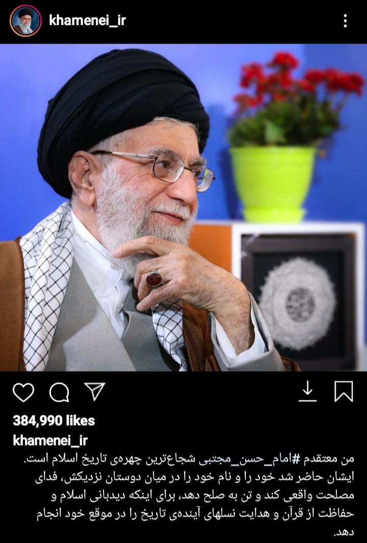 آیا ماجرای صلح امام حسن (ع) دوباره تکرار میشود؟/ پاسخ از رهبر معظّم انقلاب 1