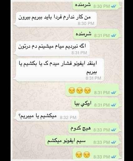 کانال طنز تلگرامی