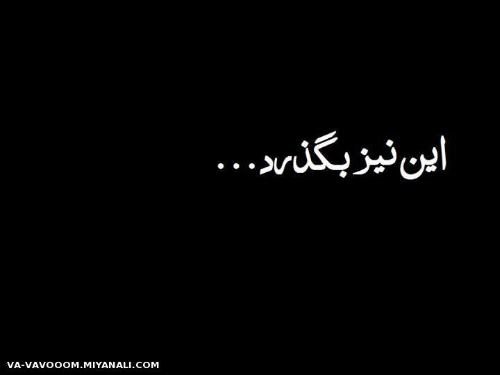 عکس alioof - بزرگترین میکروبلاگ فارسی عکس جدید