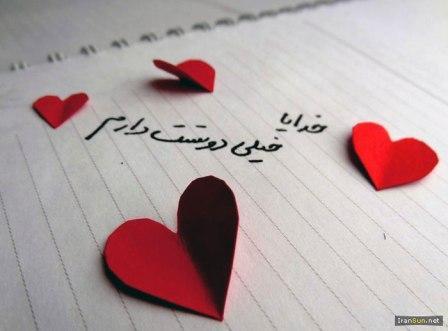عکس عاشقانه.....جالبانه....باحالانه - نامه ای به خدا عکس جدید
