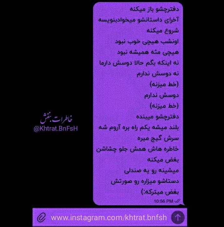 متن و ترجمه ی آهنگ های درخواستی 7