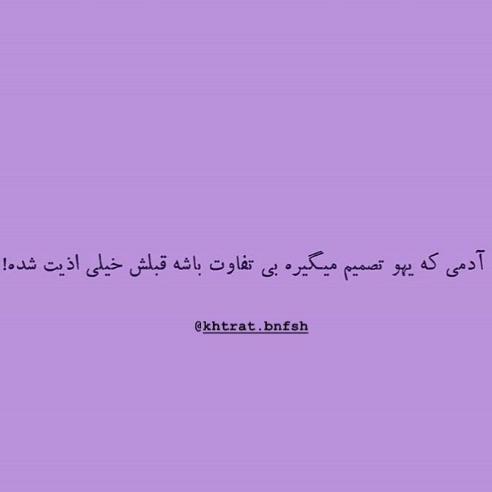 banafsh...text 1