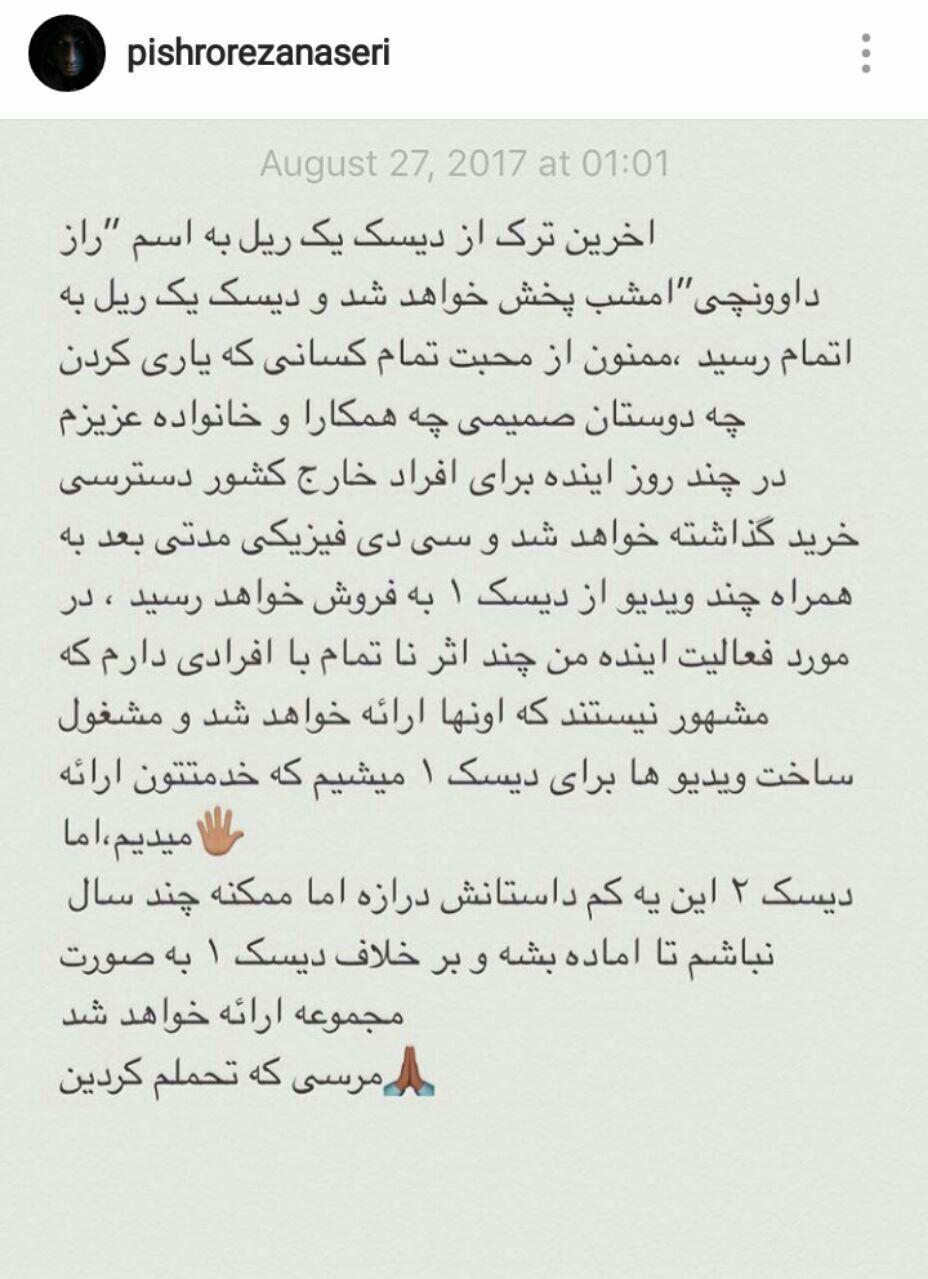 خداحافظی پیشرو از رپ فارسی... 1