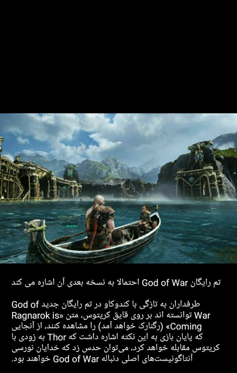 اختصاصی طرفداران God of War 3