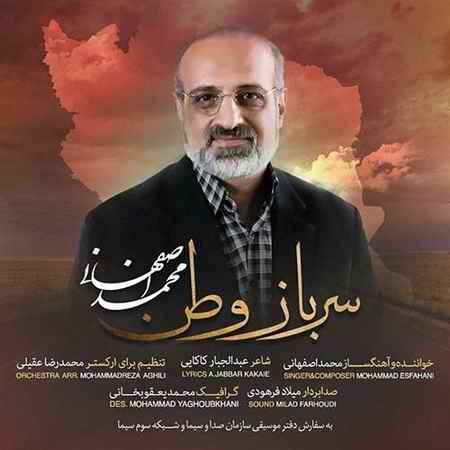 دانلود اهنگ محمد اصفهانی سرباز وطن| Sarbaze Vatan 1