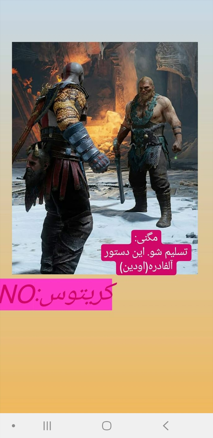 اختصاصی طرفداران God of War 1