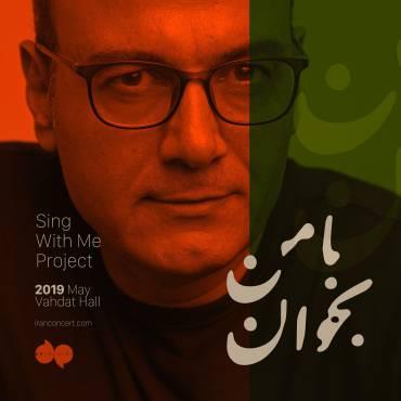 برگزاری اولین کنسرت الکتروآکوستیک «علیرضا قربانی» با پروژه «با من بخوان» 1