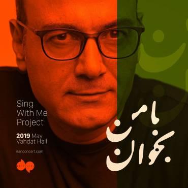 استقبال از کنسرت علیرضا قربانی   تمدید «با من بخوان» در روزهای ۲۰ و ۲۱ اردیبهشت 1
