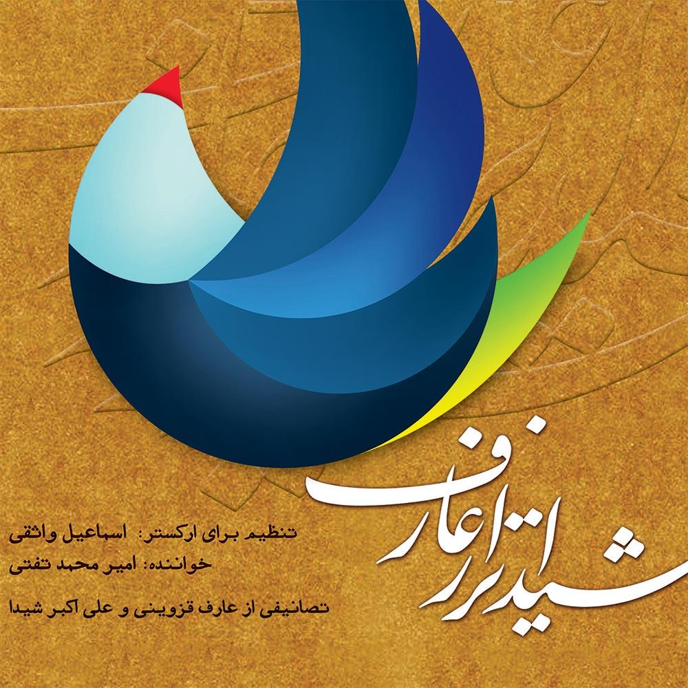 آلبوم شیداتر از عارف با آواز امیرمحمد تفتی منتشر شد 1