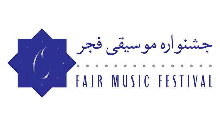 اکران فیلمهای مستند موسیقی، همزمان با سی و چهارمین جشنواره موسیقی فجر 1