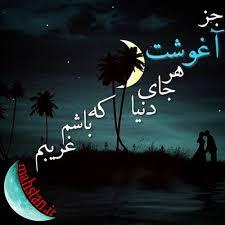 آهنگ Ayse از مصطفی ججلی + ترجمه فارسی 1
