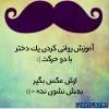 عکس های عاشقانه با متن فارسی | عکس ... عکس جدید