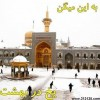 عکس نوشته ی مذهبی عکس جدید