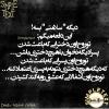 عکس شبکه اجتماعی پارس یونیت | samira75 عکس جدید