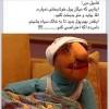 عکس نوشته ی خنده دار/سری پنجم - عکس نوشته - انجمن های گیم اسکای عکس جدید