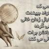 عکس شادی » فیس بوک ایرانی - شبکه اجتماعی فیس نگاه عکس جدید