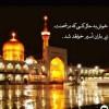 عکس  عاشقان امام رضا (ع) - صفحه 102 - انجمن استقلالی عکس جدید