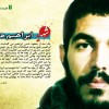 عکس شهید ابراهیم هادی - Bing images عکس جدید