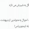 عکس  تقدیم به اردیبهشتی ها - صفحه 4 عکس جدید