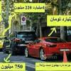 عکس قیمت هامر در ایران - Bing images عکس جدید