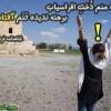 عکس  تو که اینگونه دستان خود را بالا گرفته ای ایرانی هستی؟ عکس جدید