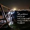 عکس ثنا ش ا ی  پروفایل عکس جدید