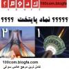عکس نماد پایتخت؟ | انجمن نگاه دانلود عکس جدید