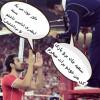 عکس توپ و تور **هواداران سعید معروف** عکس جدید